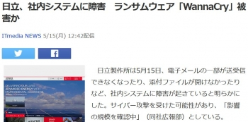 news日立、社内システムに障害 ランサムウェア「WannaCry」被害か