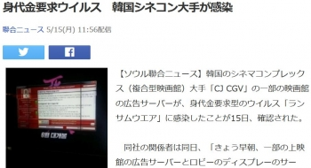 news身代金要求ウイルス 韓国シネコン大手が感染