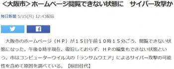 news<大阪市>ホームページ閲覧できない状態に サイバー攻撃か