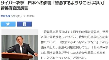 newsサイバー攻撃 日本への影響「懸念するようなことはない」 菅義偉官房長官