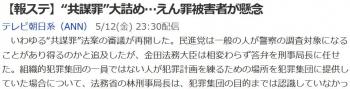 """news【報ステ】""""共謀罪""""大詰め…えん罪被害者が懸念"""