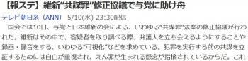"news【報ステ】維新""共謀罪""修正協議で与党に助け舟"