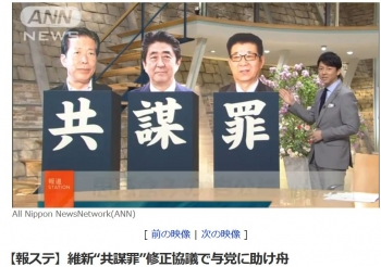 "news【報ステ】維新""共謀罪""修正協議で与党に助け舟2"