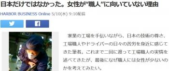 """news日本だけではなかった。女性が""""職人""""に向いていない理由"""
