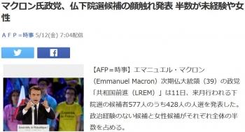 newsマクロン氏政党、仏下院選候補の顔触れ発表 半数が未経験や女性