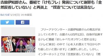 """news古舘伊知郎さん、番組で「けもフレ」発言について謝罪も「全然反省していない」と再炎上 """"捏造""""については言及なし"""