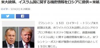 news米大統領、イスラム国に関する機密情報をロシアに提供=米紙
