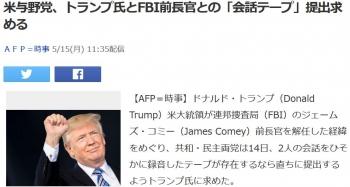 news米与野党、トランプ氏とFBI前長官との「会話テープ」提出求める