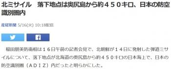 news北ミサイル 落下地点は奥尻島から約450キロ、日本の防空識別圏内