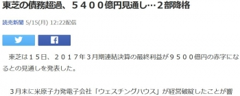 news東芝の債務超過、5400億円見通し…2部降格