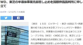 newsWD、東芝の半導体事業売却差し止めを国際仲裁裁判所に申し立て