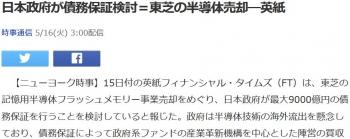 news日本政府が債務保証検討=東芝の半導体売却―英紙