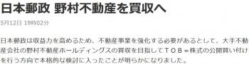 news日本郵政 野村不動産を買収へ