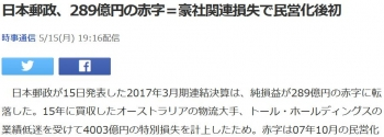 news日本郵政、289億円の赤字=豪社関連損失で民営化後初