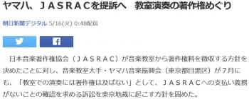 newsヤマハ、JASRACを提訴へ 教室演奏の著作権めぐり