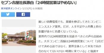 newsセブン古屋社長激白「24時間営業はやめない」