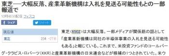 news東芝---大幅反落、産業革新機構は入札を見送る可能性もとの一部報道で