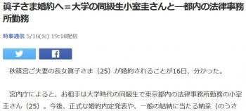 news眞子さま婚約へ=大学の同級生小室圭さんと―都内の法律事務所勤務