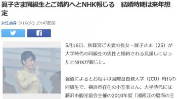 news眞子さま同級生とご婚約へとNHK報じる 結婚時期は来年想定