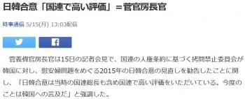 news日韓合意「国連で高い評価」=菅官房長官