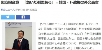 news慰安婦合意 「急いだ側面ある」=韓国・朴政権の外交高官