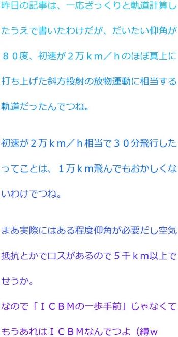 tenまあ実際にはある程度仰角が必要だし空気抵抗とかでロスがあるので5千km以上