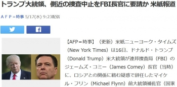 newsトランプ大統領、側近の捜査中止をFBI長官に要請か 米紙報道