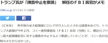 newsトランプ氏が「捜査中止を要請」 解任のFBI長官がメモ