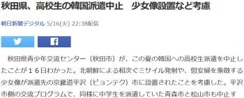news秋田県、高校生の韓国派遣中止 少女像設置など考慮