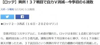 news【ロッテ】異例!37戦目で自力V消滅…今季初の6連敗