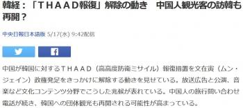 news韓経:「THAAD報復」解除の動き 中国人観光客の訪韓も再開?