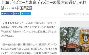 news上海ディズニーと東京ディズニーの最大の違い、それは・・・=中国報道
