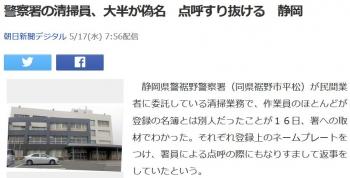 news警察署の清掃員、大半が偽名 点呼すり抜ける 静岡