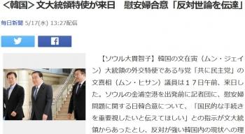 news<韓国>文大統領特使が来日 慰安婦合意「反対世論を伝達」