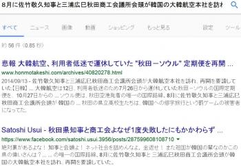 news8月に佐竹敬久知事と三浦広巳秋田商工会議所会頭が韓国の大韓航空本社を訪れ、再開を要請していた。