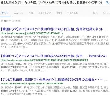 "news県と秋田市など8市町は今回、""アイリス効果""の再来を期待し、総額約8330万円の県内ロケ支援金を用意した"