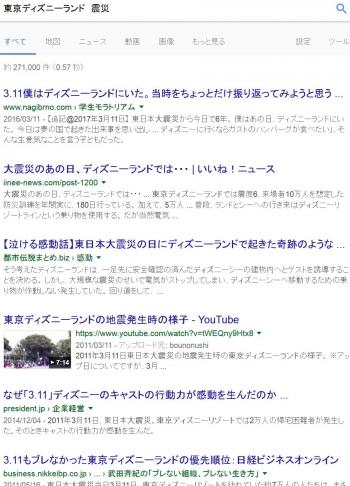 sea東京ディズニーランド 震災