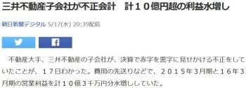 news三井不動産子会社が不正会計 計10億円超の利益水増し
