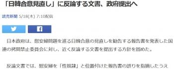news「日韓合意見直し」に反論する文書、政府提出へ