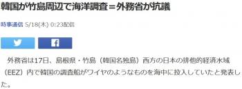 news韓国が竹島周辺で海洋調査=外務省が抗議