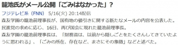 news籠池氏がメール公開「ごみはなかった」