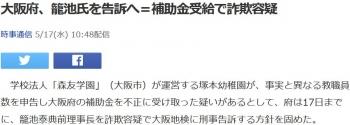 news大阪府、籠池氏を告訴へ=補助金受給で詐欺容疑