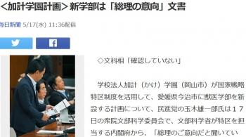 news<加計学園計画>新学部は「総理の意向」文書