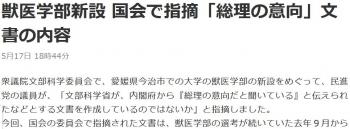 news獣医学部新設 国会で指摘「総理の意向」文書の内容