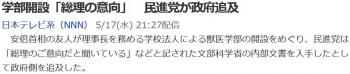 news学部開設「総理の意向」 民進党が政府追及