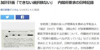 news加計計画「できない選択肢ない」 内閣府要求の日時記録