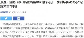 "news民進・蓮舫代表「内閣総辞職に値する」 加計学園めぐる""記録文書""問題"