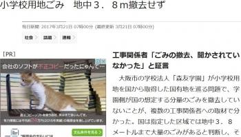 news小学校用地ごみ 地中3.8m撤去せず