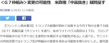 news<G7枠組み>変更の可能性 米政権「中露抜き」疑問呈す