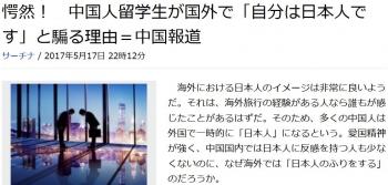 news愕然! 中国人留学生が国外で「自分は日本人です」と騙る理由=中国報道